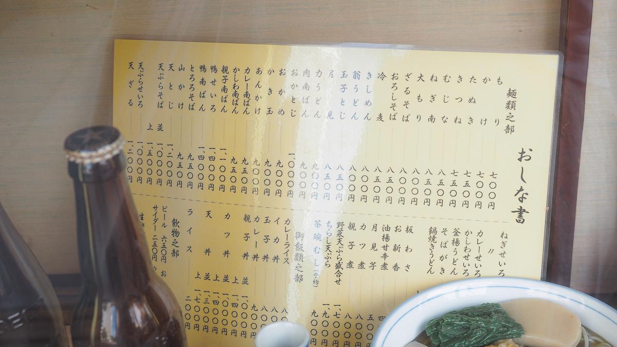 上野 蕎麦 翁庵 おきなあん そば 和食 おすすめ ランチ 老舗 下町散歩