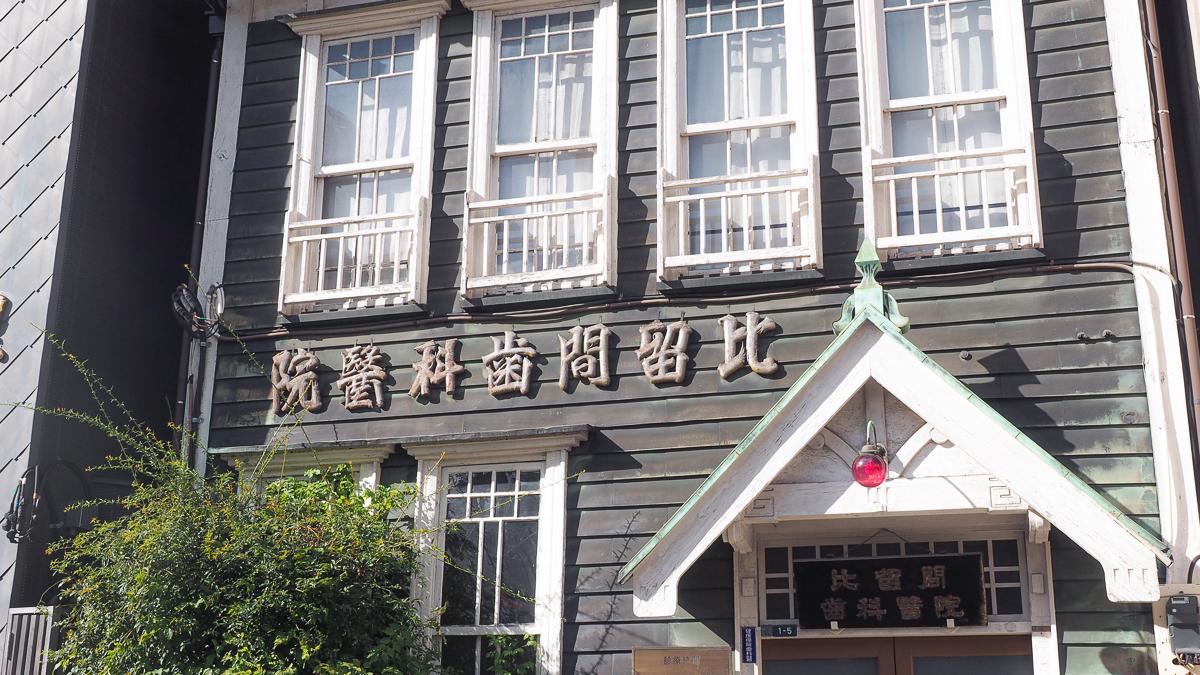 上野 建築 比留間歯科医院