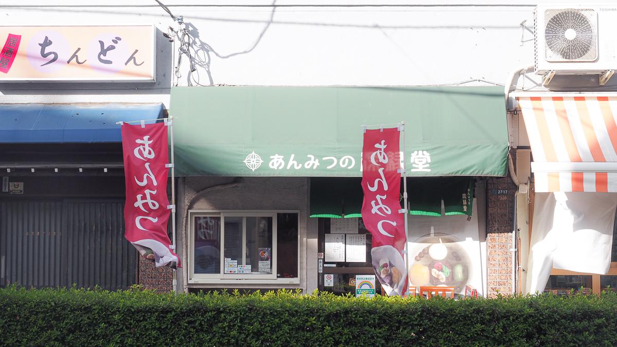 向島 あんみつの深緑堂 東京 下町散歩 押上