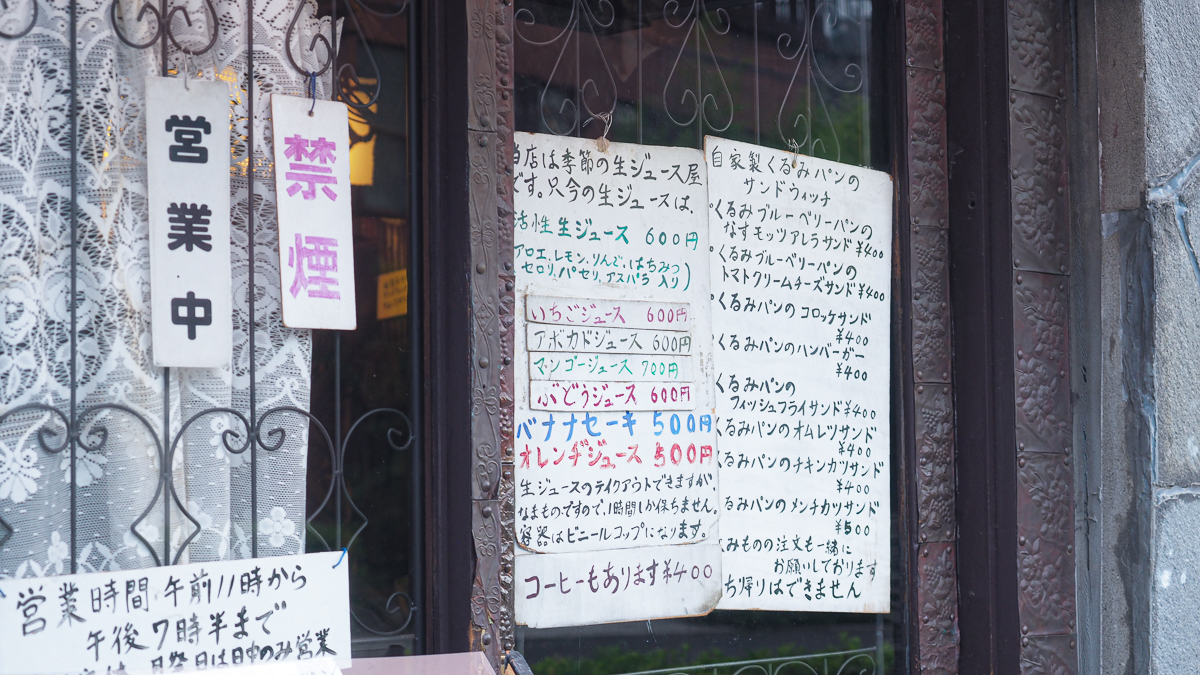 純喫茶 東京 喫茶店 生ジュース 向島 カド レトロ ノスタルジック 下町散歩