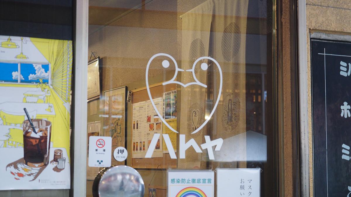 浅草 喫茶店 ハトヤ コーヒー 珈琲 kissa coffee 老舗