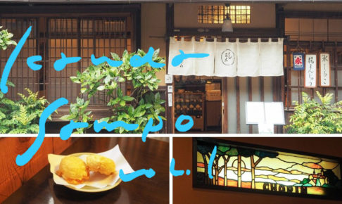 東京観光 下町散歩 神田 喫茶店 老舗 甘味処 蕎麦屋 竹むら ショパン まつや