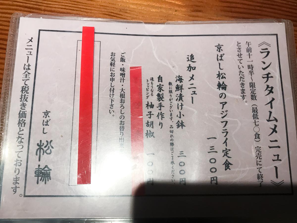 京ばし松輪 アジフライ 京橋 銀座 ランチ おすすめ 定食 メニュー まつわ