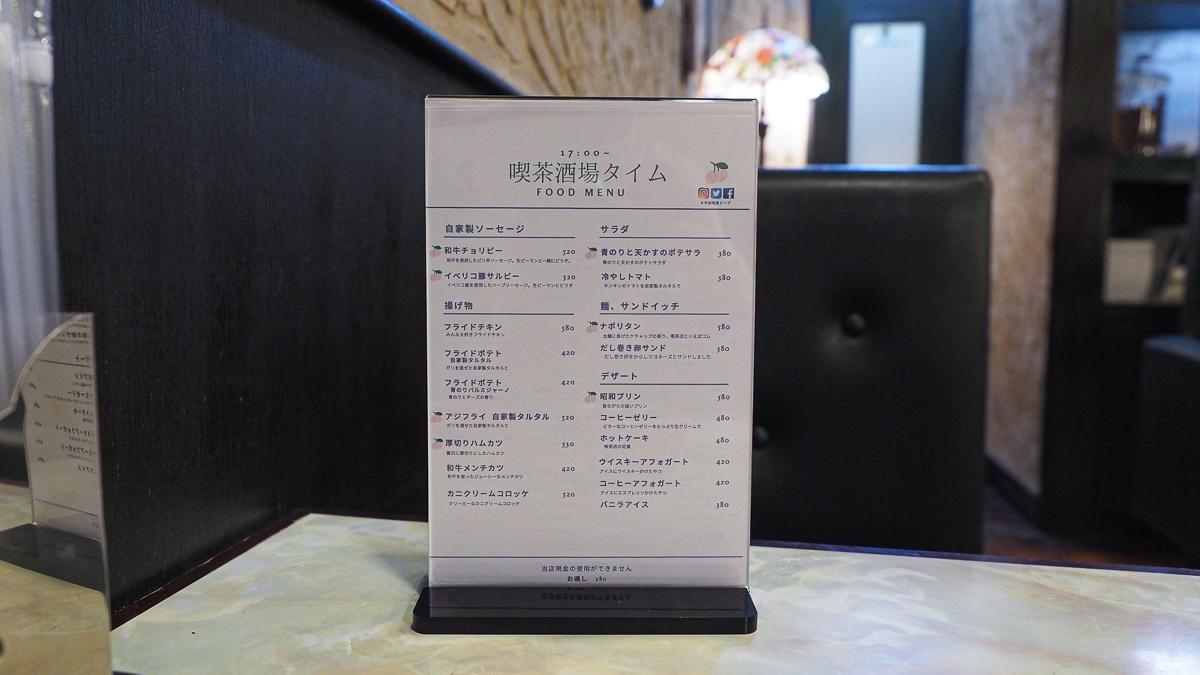 上野 不純喫茶ドープ カフェ 喫茶店 上野御徒町 おすすめ プリン クリームソーダ ナポリタン おすすめ ニトロコーヒー メニュー