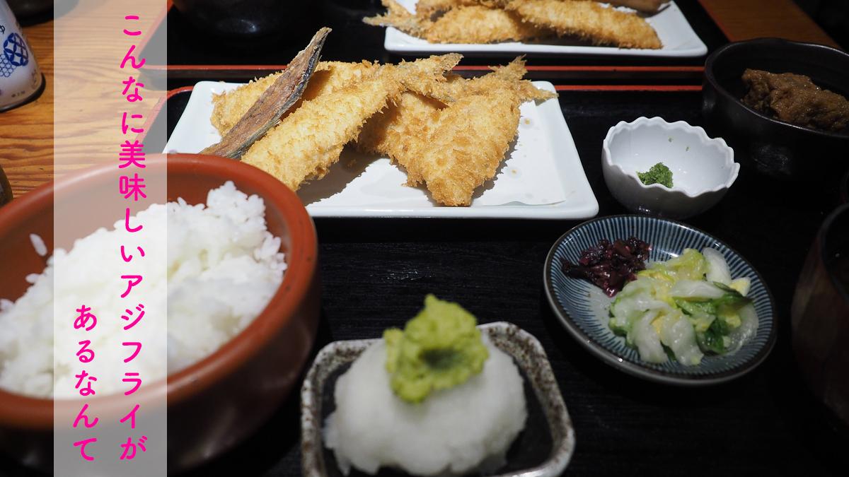 京ばし松輪 アジフライ 京橋 銀座 ランチ おすすめ 定食 まつわ