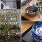 新木場 casica カシカ shinkiba かしか 雑貨 カフェ リノベーション ニュー縁日 園藝と再生 植物 古道具 うつわ 作家 民芸 インテリア クラフト