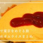 東京 オムライス 純喫茶 洋食屋 東銀座 銀座 喫茶you 喫茶店