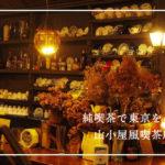純喫茶 東京 山小屋 コーヒーロッジダンテ 中央線 カフェ コーヒー 珈琲