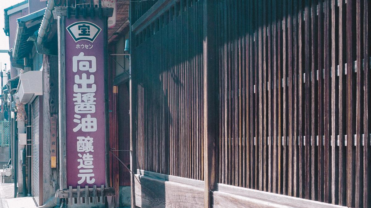 奈良 きたまち 観光 カフェ 雑貨 おすすめ ランチ ディナー 工場跡 かやく 器人器人 うつわ 奈良倶楽部 宿泊 プリトミ TEGAIMON CAFE テガイモンカフェ 建築 お土産 マールイミール ロシア雑貨