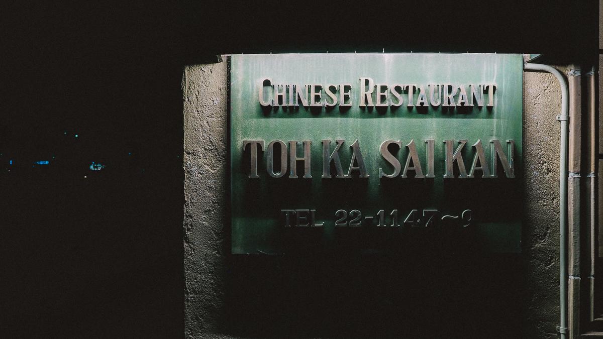 京都 東華菜館 観光 夜