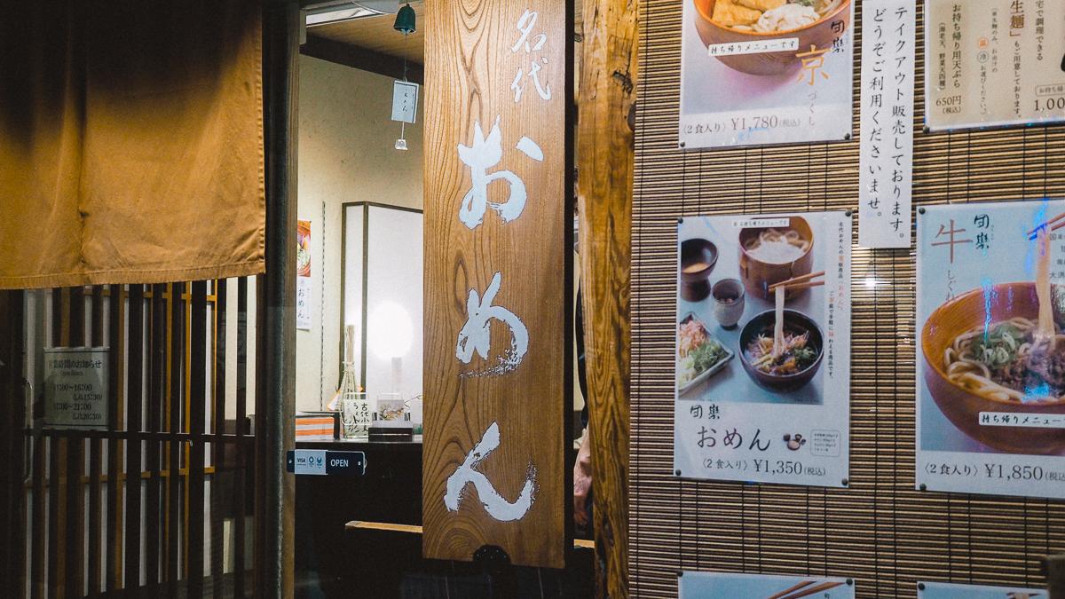 京都 ランチ 夜ごはん うどん 名代おめん 和食