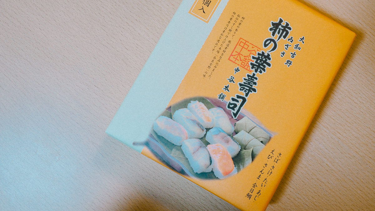 いざさ 柿の葉寿司 奈良 お弁当