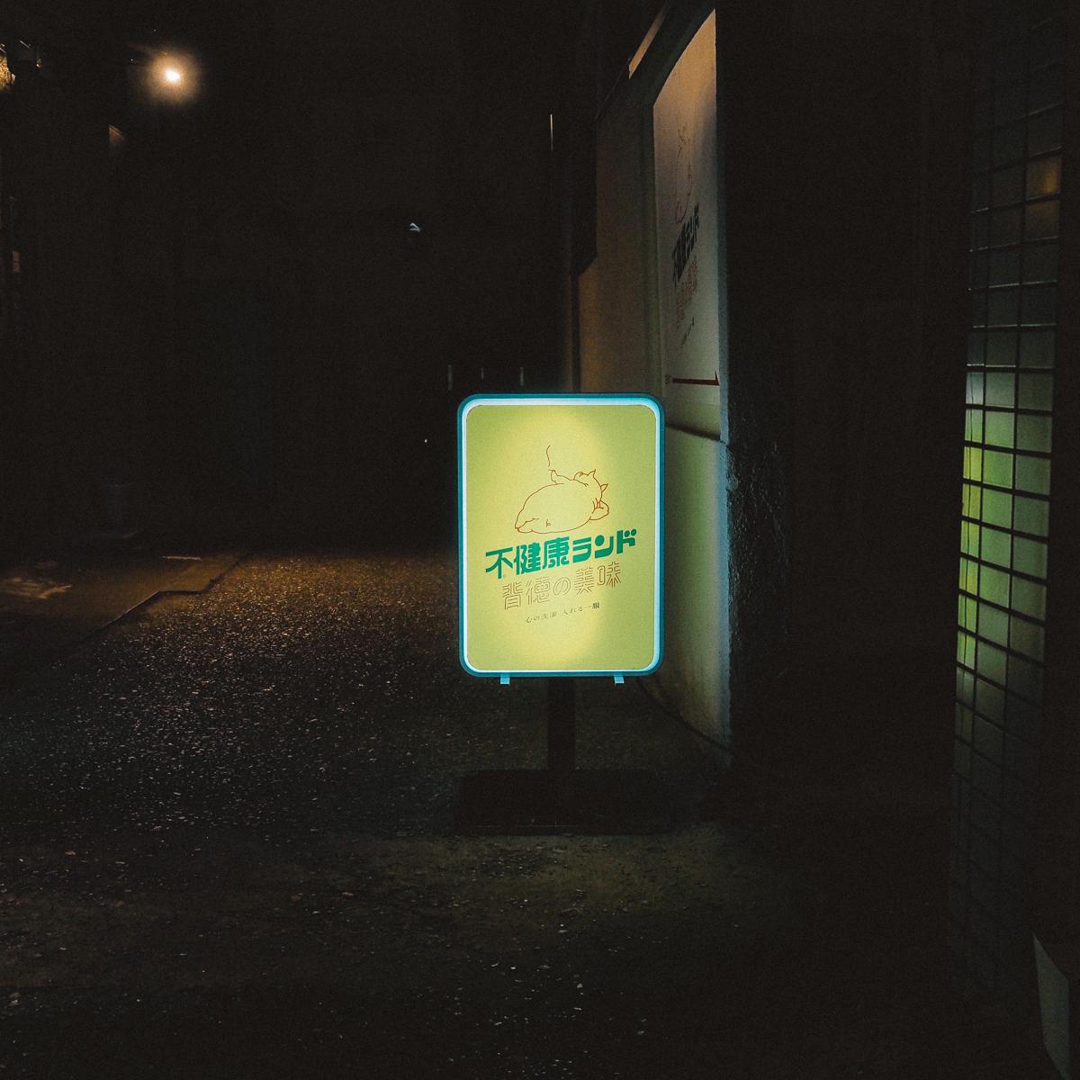 不健康ランド 背徳の美味 根津 千駄木 居酒屋 銭湯 飲み屋 おすすめ リノベーション 谷中