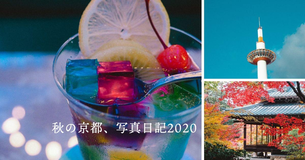 京都 観光 おすすめルート 喫茶店 レトロ 混雑 苦手
