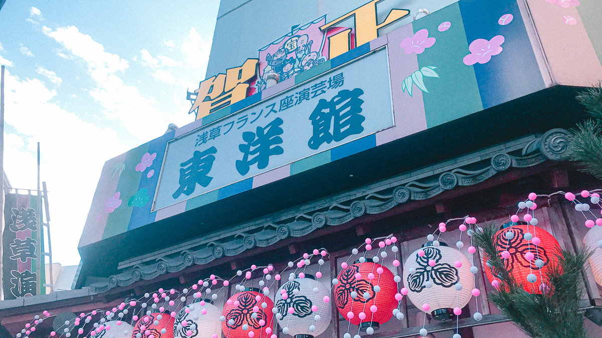 浅草東洋館 浅草観光 おすすめ ライブ 劇場 漫才