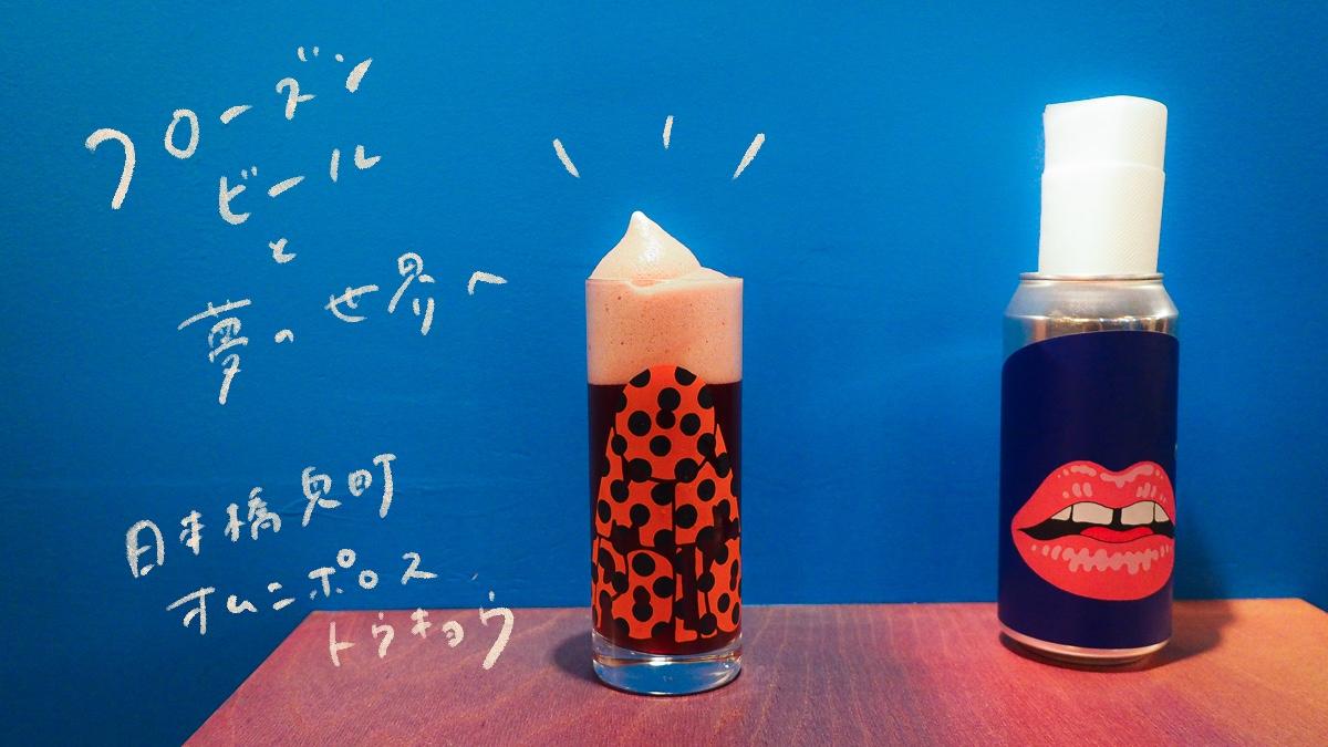 日本橋 オムニポロス・トウキョウ クラフトビール スウェーデン フローズンビール omnipollos tokyo Omnipollos Tokyo