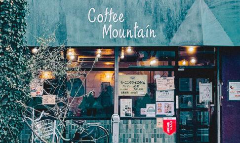 純喫茶 東京 錦糸町 マウンテン 喫茶店 コーヒー 打ち合わせ