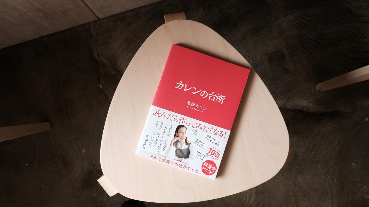サンクチュアリ出版 カレンの台所 浅草橋 omefarmkitchen 青梅ファームキッチン かもめと街 エッセイ 読書好き