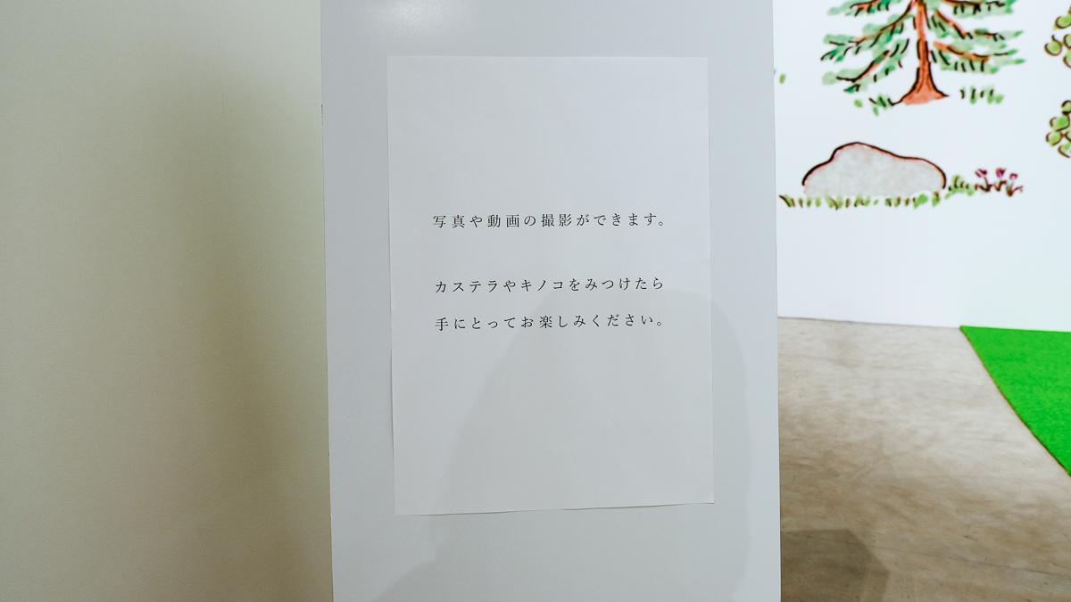 ぐりとぐら 立川 PLAY プレイ 昭和記念公園 展覧会 個展 グッズ 絵本 カフェ お皿 うつわ オリジナルグッズ
