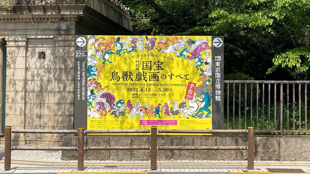 鳥獣戯画展 グッズ 東京国立博物館 レポート 入場方法 2021年 内容 ブログ