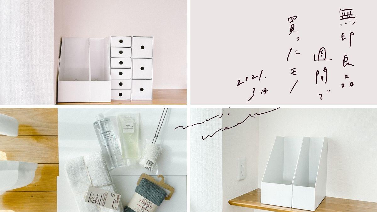 無印良品 おすすめ 収納 キッチン 本棚 文房具 文具 ポリプロピレンスタンドファイルボックス ワイド ホワイトグレー 片付け 整理整頓 muji