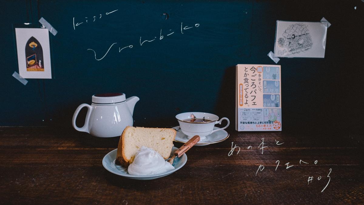 喫茶うろひびこ シフォンケーキ 吉祥寺 カフェ おすすめ アライヨウコ サンクチュアリ出版 エッセイ かもめと街
