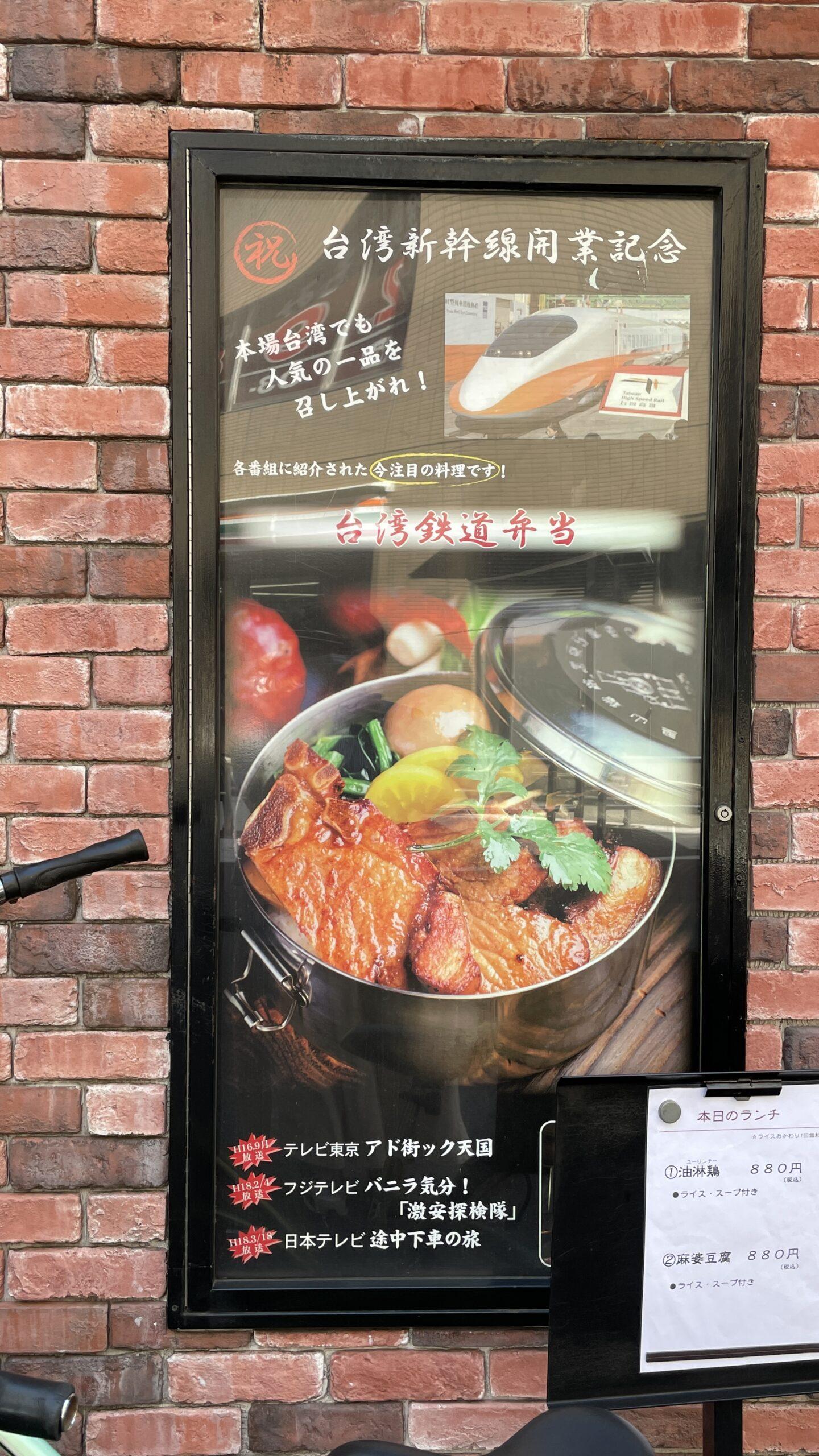 錦糸町 おすすめ ランチ 台湾料理 台湾 taiwan 劉の店 りゅうのみせ 台湾鉄道 弁当 駅弁