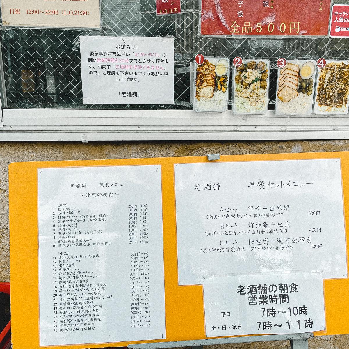 御徒町 モーニング 老酒舗 肉まん 粥 朝 メニュー 上野 ろうしゅほ 味坊