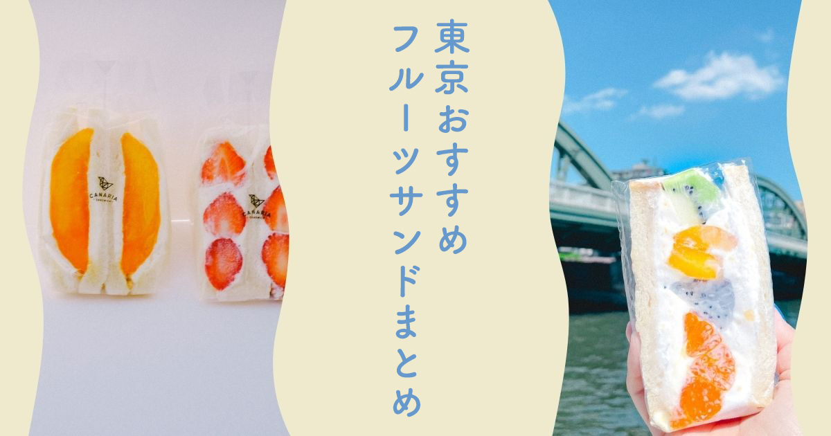 東京 おすすめ フルーツサンド 下町散歩 はまの屋パーラー カナリアサンドイッチ フルーツサンド屋SUN サンドイッチ テイクアウト ランチ