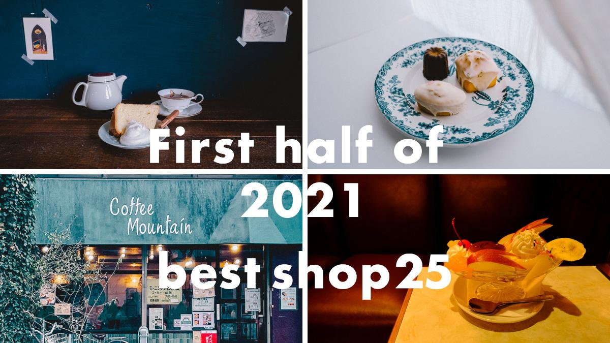 2021年 おすすめ 街歩き 散歩 下町散歩 テイクアウト カフェ 喫茶店 新店 開店