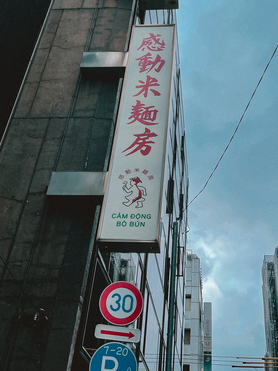 感動ボブン 神田 kanda 神田ランチ 神田グルメ ベトナム料理 フランス料理 米麺 フォー まぜめん 混ぜ麺 東京ランチ 下町散歩 下町さんぽ 食堂 旅気分 アジア料理 ベトナム料理 ボブン ホーロー ショップインテリア