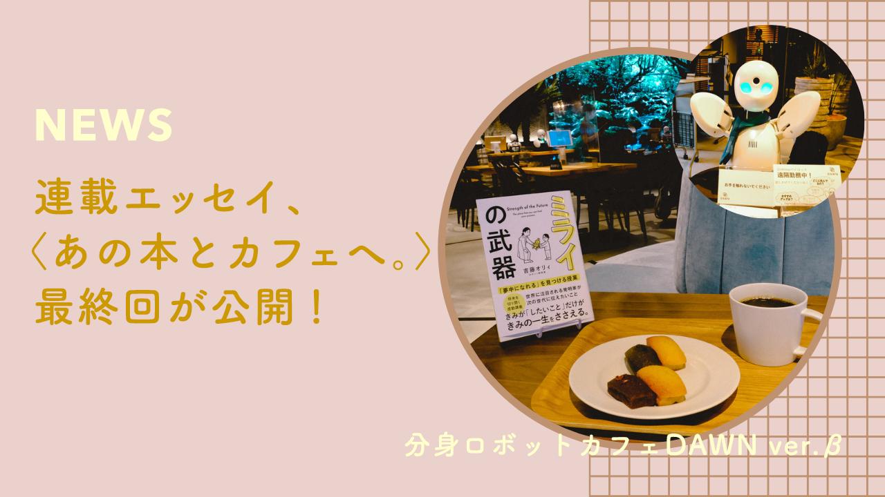 かもめと街 エッセイ 読書 書評 ミライの武器 サンクチュアリ出版 日本橋 カフェ 分身ロボットカフェ
