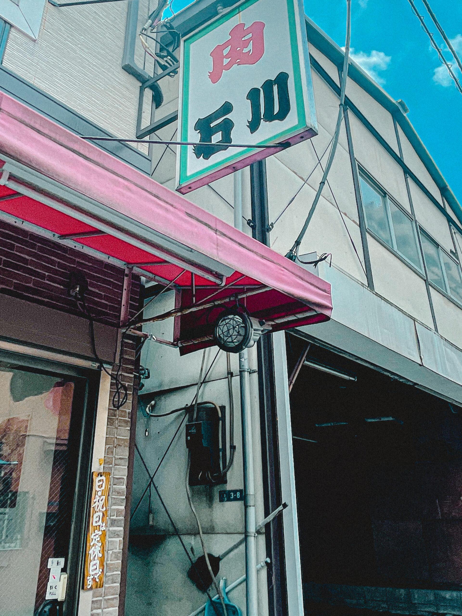入谷 太田ハム グルメ 台東区 ロースハム ベーコン ソーセージ ロブション 通販 下町グルメ 肉屋