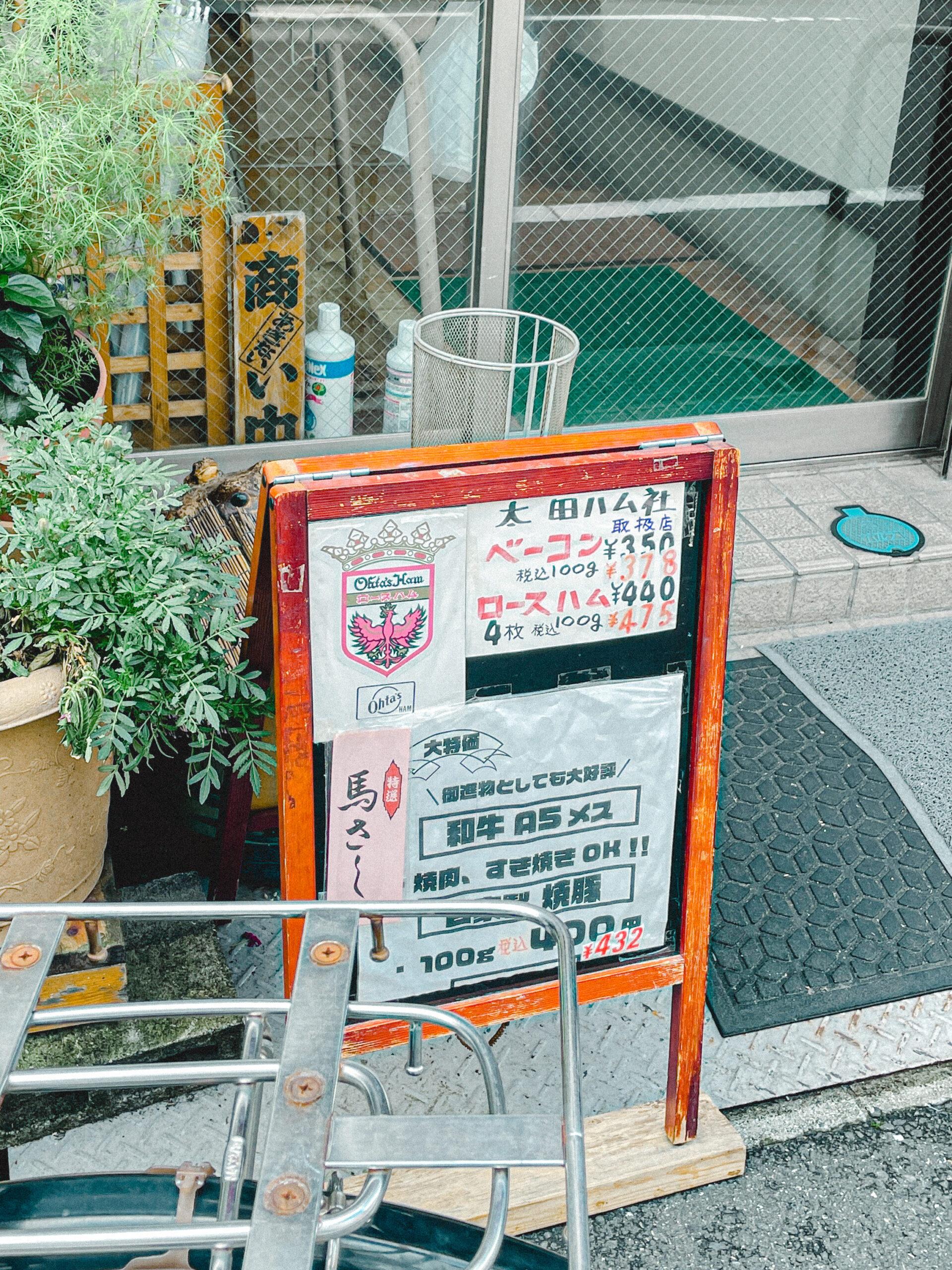 入谷 太田ハム グルメ 台東区 ロースハム ベーコン ソーセージ ロブション 通販 下町グルメ